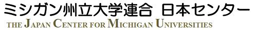 ミシガン州立大学連合 日本センター