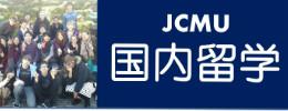JCMU国内留学
