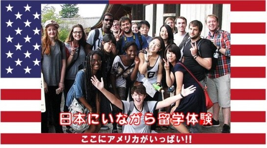 日本にいながら留学体験